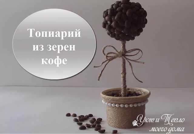 Простые топиарии своими руками. Топиарий из кофе. Топиарий из салфеток в фото