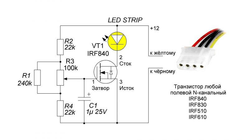 Регулируемая подсветка клавиатуры своими руками в фото