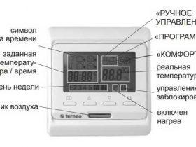 Выбор и подключение терморегулятор для теплого пола