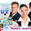 Крауд маркетинг — определение, основные принципы и инструменты
