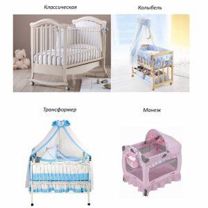 Выбор кроватки для новорождённого: рекомендации в фото