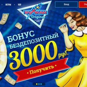 Отличительные черты известного в Украине онлайн казино Вулкан Ориджинал