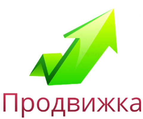 prodvizhka