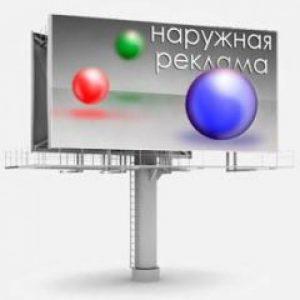 Наружная реклама — ее роль в продвижении товаров