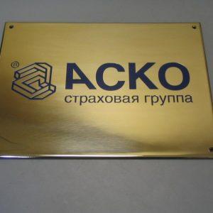 Входные таблички и другие дверные знаки для офисов говорят о том, что здесь находится