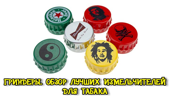 rp_grundery-obzor-luchshukh-uzmelchuteley-dlya-tabaka-zpb.jpg